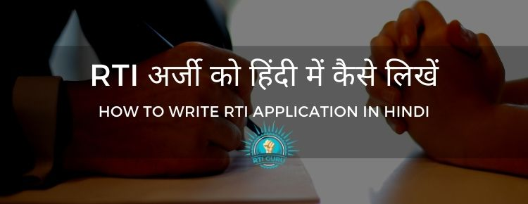 second rti application write rti application in hindi